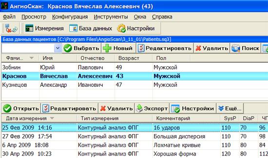 База данных пациентов, АнгиоСкан-01